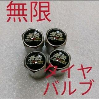 ホンダ - ★無限MUGEN★タイヤバルブ(エアバルブキャップ)セット!