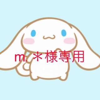 m.*様専用(その他)