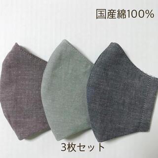 キッズ インナーマスク3枚セットD 無地 ハンドメイド 子供 男の子(外出用品)