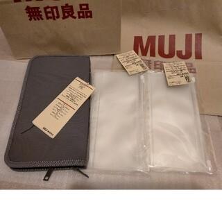 MUJI (無印良品) - 無印良品パスポートケース リフィル3枚+3枚+3枚、合計9枚!グレー 灰色