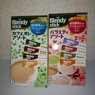 エイージーエフ(AGF)の新品☆ブレンディスティック バラエティ&カフェオレアソート(コーヒー)