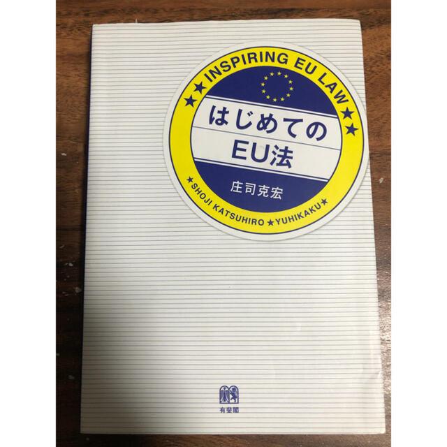 岩波書店 - はじめてのEU法+新EU法基礎編セットの通販 by SMILE's shop ...