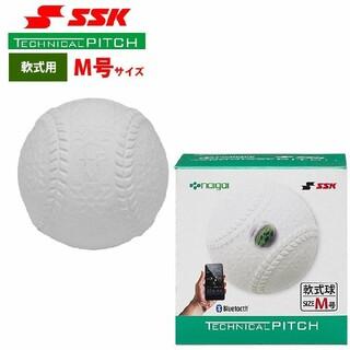エスエスケイ(SSK)の【美品】SSKテクニカルピッチ(ボール)