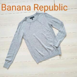 バナナリパブリック(Banana Republic)のBanana Republic バナナリパブリック ニット(ニット/セーター)