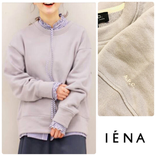 IENA - IENA【A.P.C./ アーペーセー】別注 スウェットシャツ 新品タグ付