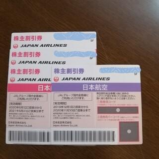 ジャル(ニホンコウクウ)(JAL(日本航空))のJAL 日本航空 株主割引券 株主優待券(その他)
