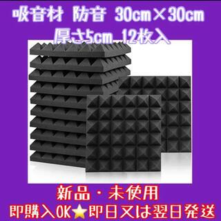 吸音材 防音  ポリウレタン 30cm×30cm 厚さ5cm 12枚