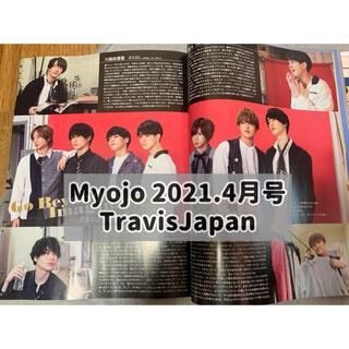 ジャニーズジュニア(ジャニーズJr.)のMyojo 2021.4月号 通常版 TravisJapan 切り抜き(アート/エンタメ/ホビー)