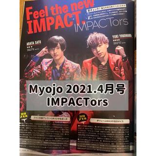 ジャニーズジュニア(ジャニーズJr.)のMyojo 2021.4月号 通常版 IMPACTors 切り抜き(アート/エンタメ/ホビー)
