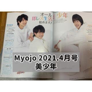 ジャニーズジュニア(ジャニーズJr.)のMyojo 2021.4月号 通常版 美少年 切り抜き(アート/エンタメ/ホビー)