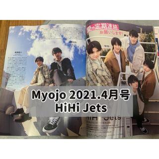 ジャニーズジュニア(ジャニーズJr.)のMyojo 2021.4月号 通常版 HiHi Jets 切り抜き(アート/エンタメ/ホビー)