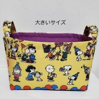 ラストsale❗大サイズ☆SNOOPY 風船party☆ファブリックバスケット