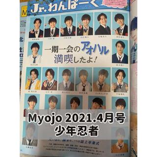 ジャニーズジュニア(ジャニーズJr.)のMyojo 2021.4月号 通常版 少年忍者 切り抜き(アート/エンタメ/ホビー)