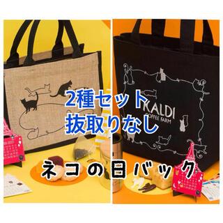 KALDI - カルディ 猫の日バッグ ネコの日 2種セット