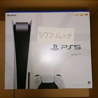 PlayStation - 新品未使用 PlayStation 5  CFI-1000A01 ディスクあり