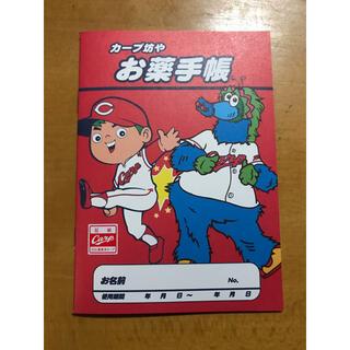 広島東洋カープ - 広島カープ カープ坊やお薬手帳 ヒップタッチバージョン 1冊