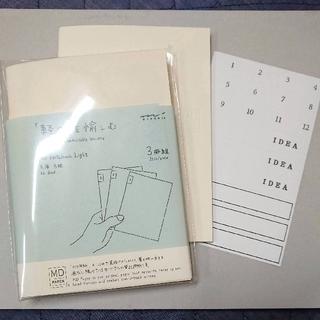MDノート ライト 文庫(A6) 方眼 2冊(ノート/メモ帳/ふせん)