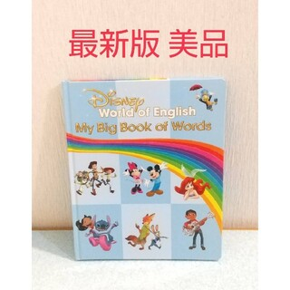 最新版 マイビッグブックオブワーズ ディズニー英語システム DWE