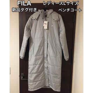 FILA - 【新品タグ付き】FILA  ベンチコート グレー色  レディースLサイズ