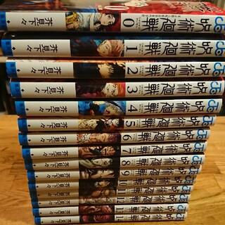 集英社 - 呪術廻戦ゼロ~14巻 ほぼ新品です。