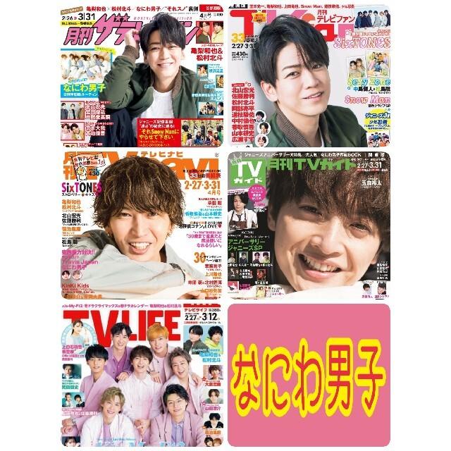 最新☺️なにわ男子 切り抜きセット エンタメ/ホビーの雑誌(アート/エンタメ/ホビー)の商品写真
