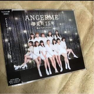 恋はアッチャアッチャ/夢見た 15年(フィフティーン)(初回生産限定盤B)