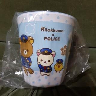 サンエックス - 週末限定値下げ 新品★警察限定★リラックマ×POLICE コラボ メラミンカップ