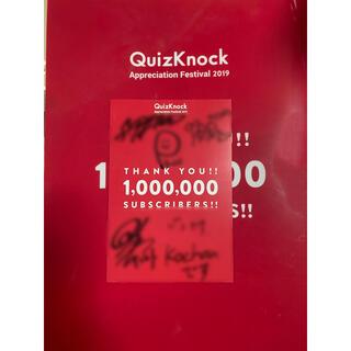 【QuizKnock】クイズノック サイン