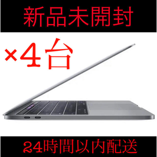 Mac (Apple) - 4台セット新品 MacBook Pro スペースグレイ 256GB MUHP