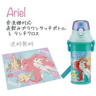 アリエル - アリエル 2点 直飲みプラワンタッチボトル ランチクロス 日本製 水筒
