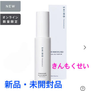 shiro - SHIRO  FRAGRANCE キンモクセイ2021(限定)新品・未開封