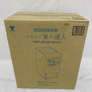 ヤマゼン(山善)の山善 家庭用精米器 YRP-51W(精米機)