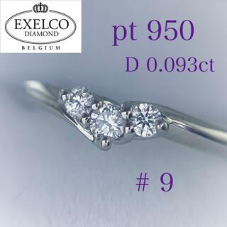 エクセルコダイヤモンド☆Pt950、D0.093、ヌーヴェルマリエ、9号