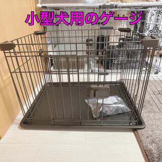 小型犬用のゲージ(かご/ケージ)