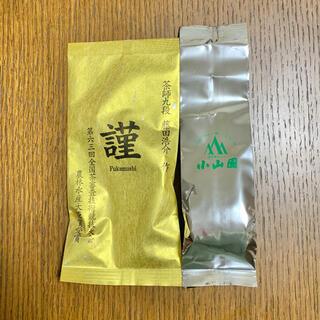 緑茶 2袋セット