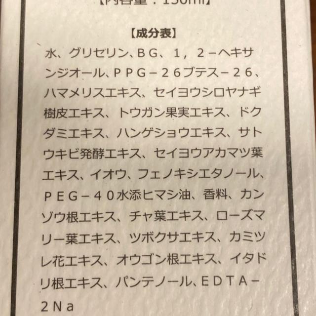 ❤️VOS❤️ソリューション コスメ/美容のスキンケア/基礎化粧品(化粧水/ローション)の商品写真