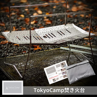 Tokyocamp焚き火台(アウトレット製品)
