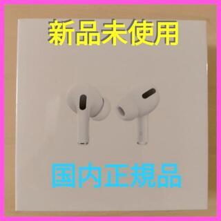 Apple - Apple アップル AirPods Pro 本体 新品/未使用/未開封 ③