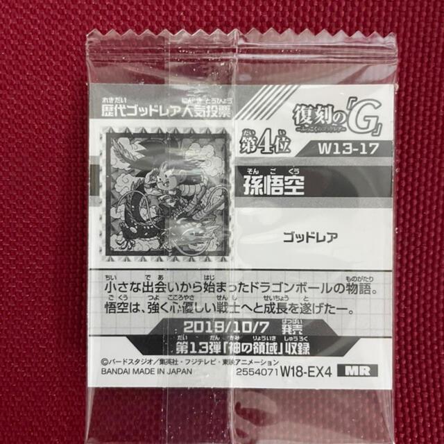 BANDAI(バンダイ)のドラゴンボールウエハース 空前絶後のクライマックス  MR EX-4 エンタメ/ホビーのアニメグッズ(その他)の商品写真