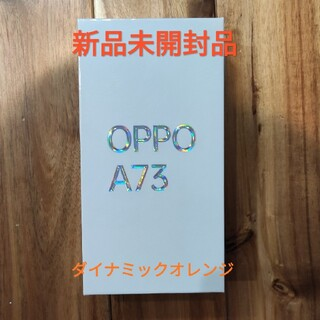 ANDROID - OPPO A73 新品未開封 SIMフリー android