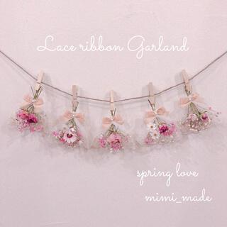 春待ちピンク レースリボンガーランド  ドライフラワー 韓国雑貨(ドライフラワー)