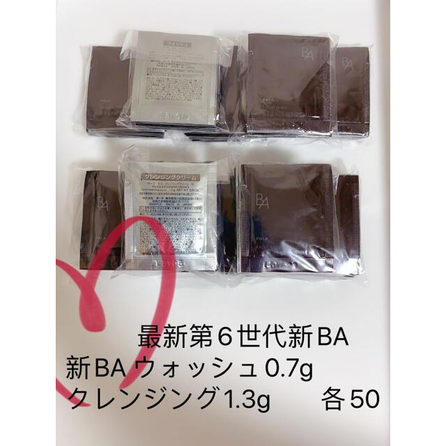 POLA(ポーラ)のポーラB.A 最新第6世代新BA ウォッシュ0.7g クレンジング1.3g各50 コスメ/美容のスキンケア/基礎化粧品(クレンジング/メイク落とし)の商品写真