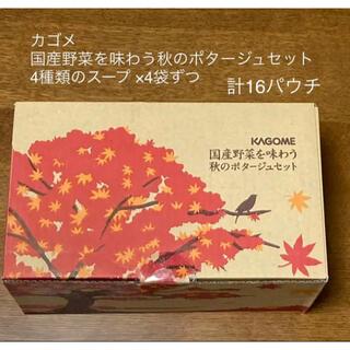 カゴメ(KAGOME)のKAGOME 国産野菜を味わう秋のポタージュセット 4種類 × 4袋ずつ 16袋(レトルト食品)