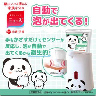 お買いものパンダ ミューズ ノータッチ 泡 ハンドソープ 本体+詰め替えボトル