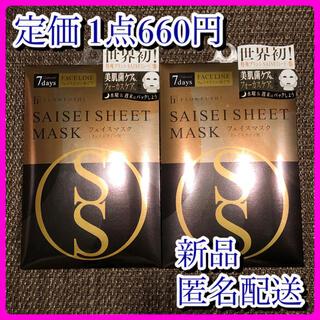 FLOWFUSHI - 新品2セットフローフシ SAISEIシート マスク(7days 2sheets)