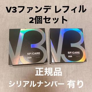 【新品★送料込】スピケア V3 エキサイティングファンデーション レフィル×2個