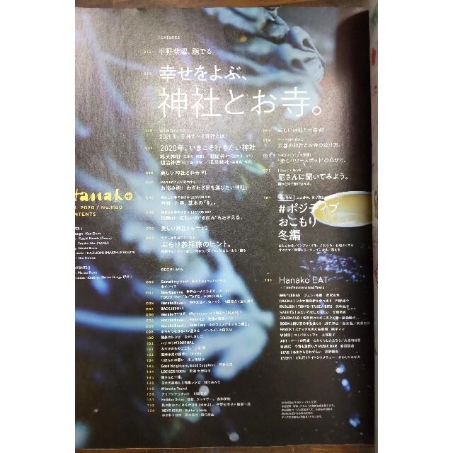 Hanako (ハナコ) 2020年 2月号 幸せをよぶ、神社とお寺。平野紫耀 エンタメ/ホビーの雑誌(アート/エンタメ/ホビー)の商品写真