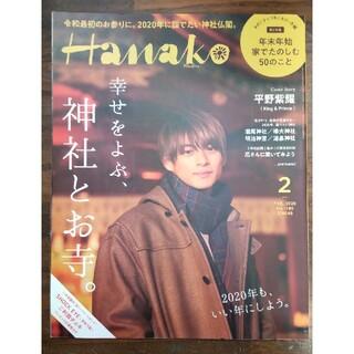 Hanako (ハナコ) 2020年 2月号 幸せをよぶ、神社とお寺。平野紫耀