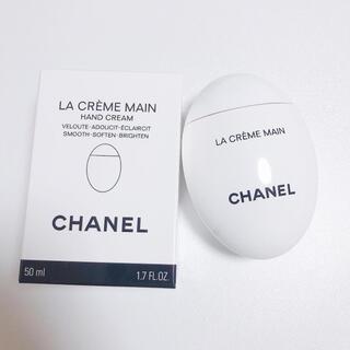 CHANEL -  CHANEL シャネル ハンドクリーム ラ クレーム マン 50ml