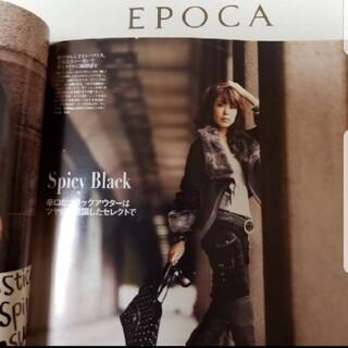 雑誌掲載◆EPOCA エポカ◆定115,000円ラビットファー付ニットジャケット(毛皮/ファーコート)